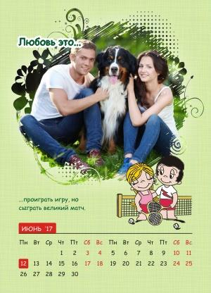 шаблон календаря 2017