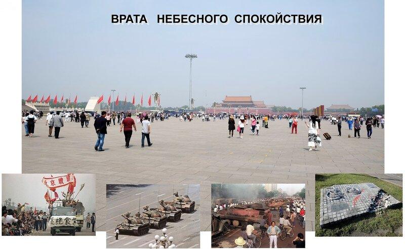 Китай ⛩