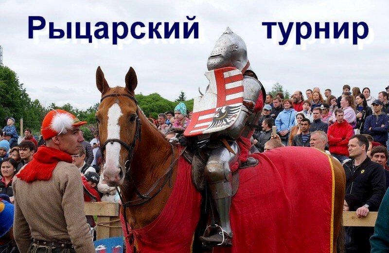 Рыцарский турнир Кубок Александра Невского
