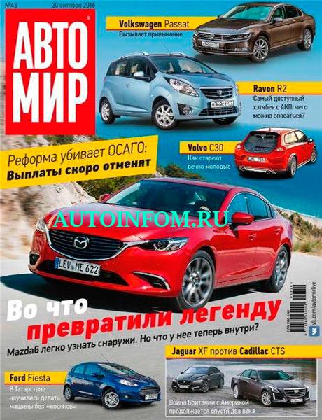 Автомир №43 2016