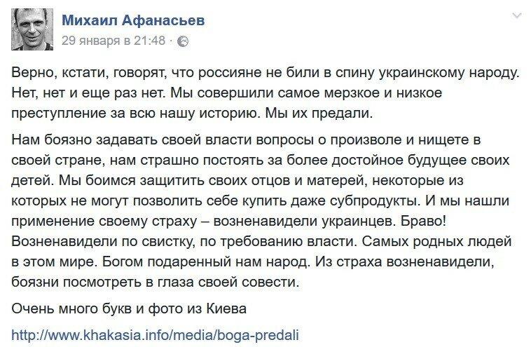 Афанасьев.jpg