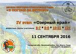 2016.09.11 - 4й этап Озерный край