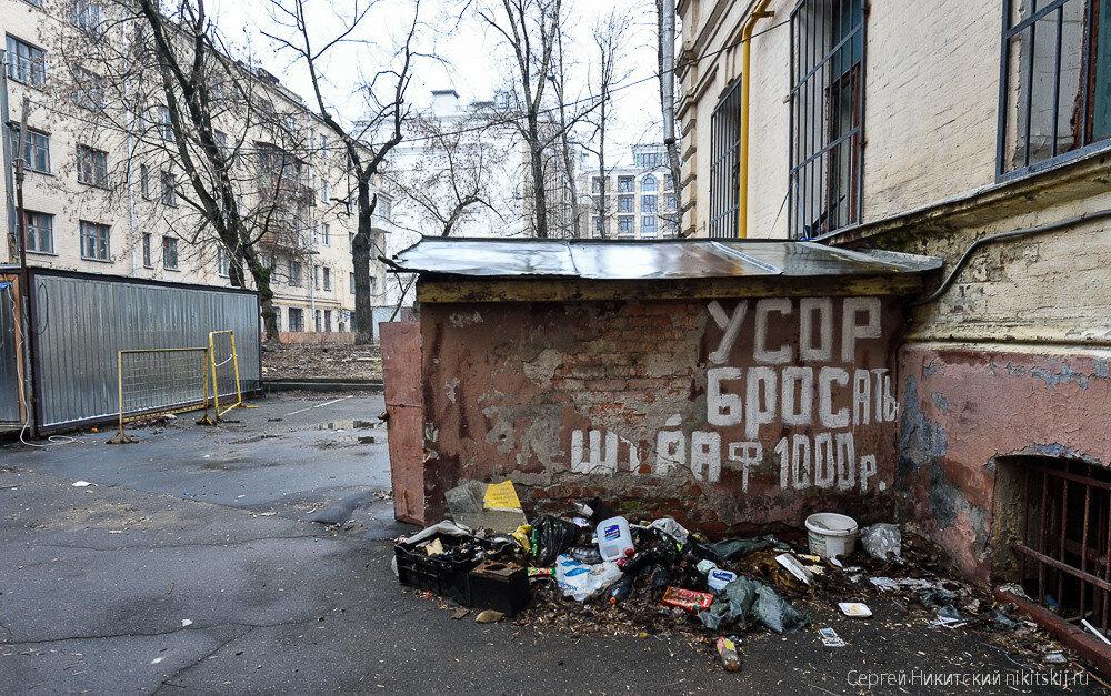 Чёрная сторона Москвы