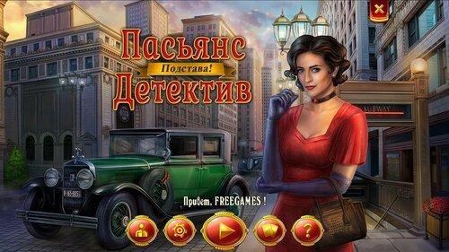 Пасьянс Детектив: Подстава! | Solitaire Detective: The Frame-Up (Rus)