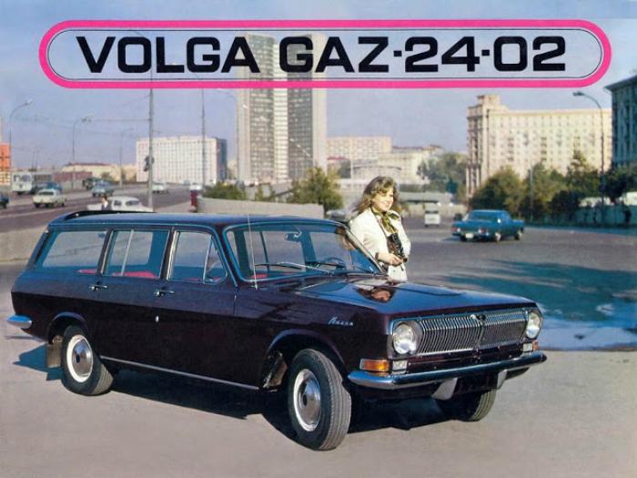 9. ГАЗ-24-02 «Волга» Советский легковой универсал, который серийно выпускался на Горьковском автомоб