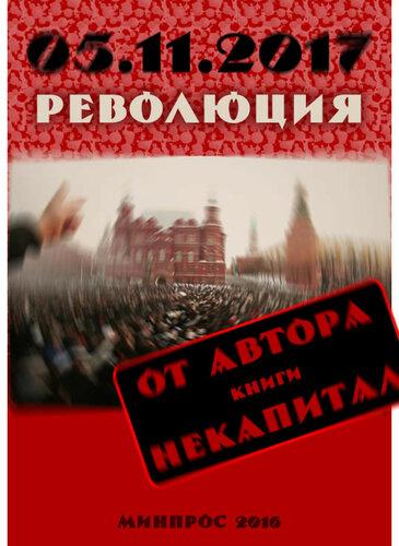 05.11.2017. Революция в России. Роман Духанин