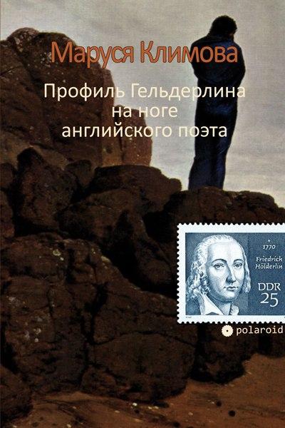 Marusya_Klimova__Profil_Gelderlina_na_noge_anglijskogo_poeta.jpeg