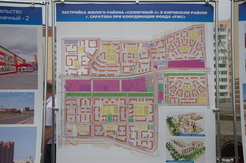 Солнечный-2, Саратов, 19 августа 2016 года