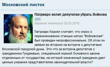 Патриарх велит депутатам убрать Войкова