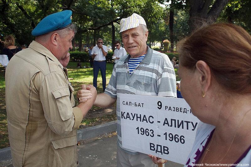 Лето. Парк Горького. ВДВ. 02.08.16.13..jpg