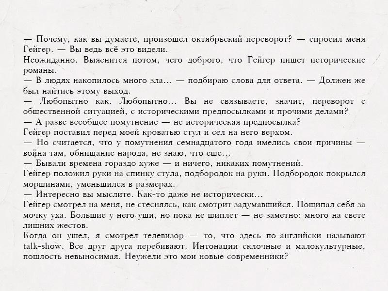 Евгений Водолазкин Fb2