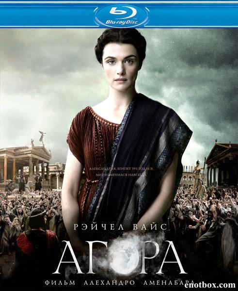 Агора / Agora (2009/BDRip/HDRip)