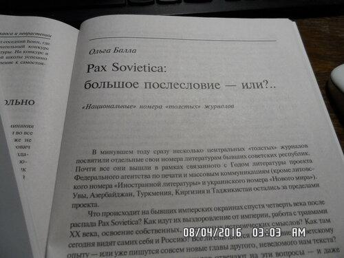 2016_02_ДН_Pax Sovietica.JPG
