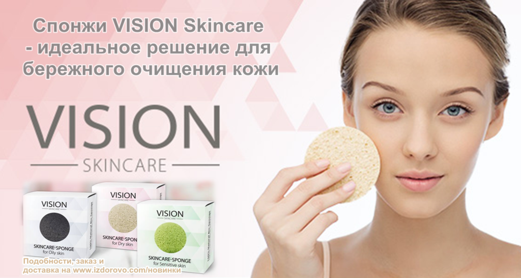 Спонжи VISION Skincare УПАКОВКА