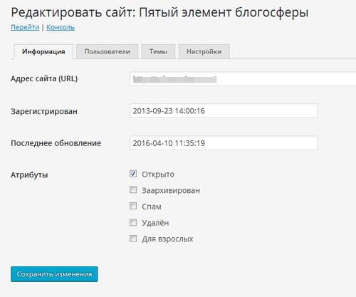 Мультисайт WordPress. Управление сайтами.
