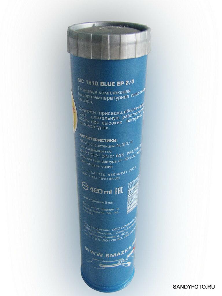Обзор и тестирование пластичной смазки МС 1510 BLUE
