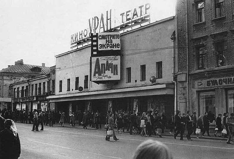 9280 Кинотеатр Уран 1973.jpg