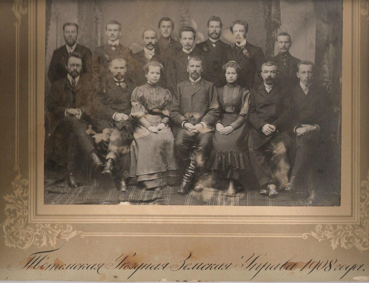 Уездная Земская Управа. 1908