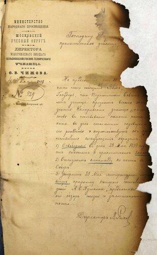 ГАКО, ф. 445, оп. 1, д. 248, л. 4.