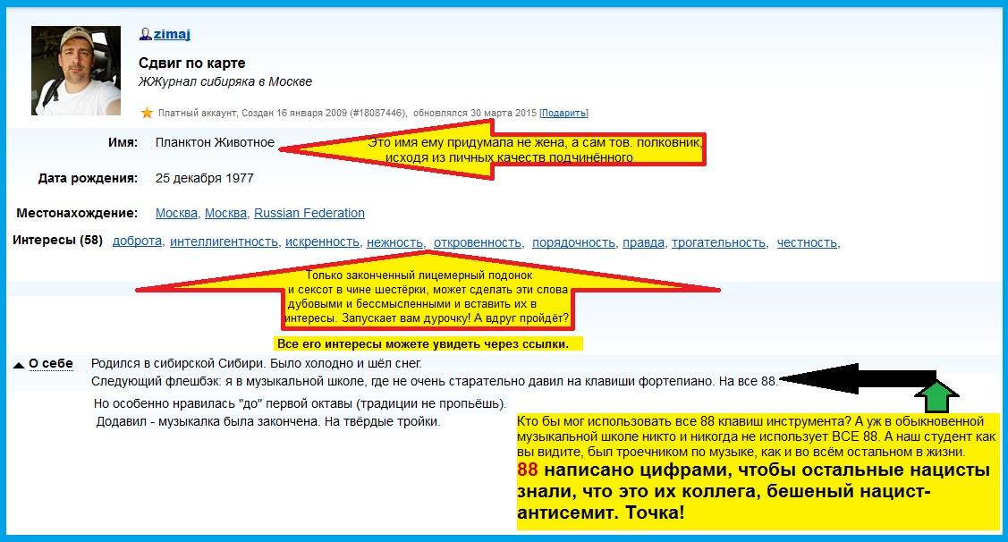 Zimaj, Зимай, Профиль, Немцов, пост