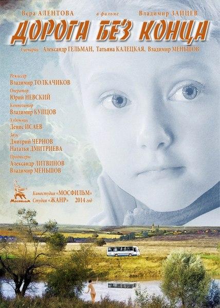 Дорога без конца (2014) HDTV/720p + HDTVRip