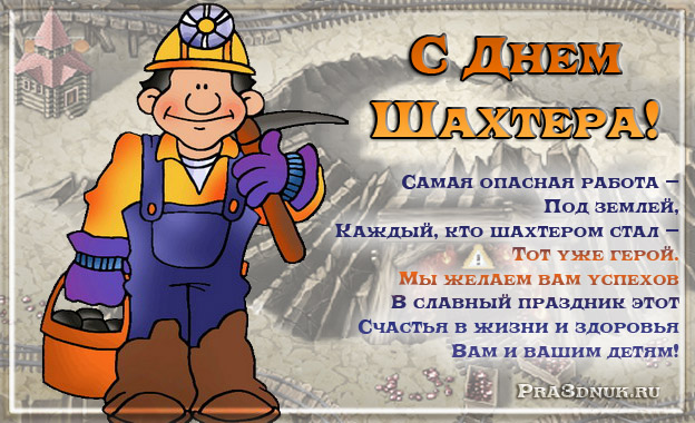 Поздравления с днем шахтера. Слава героям