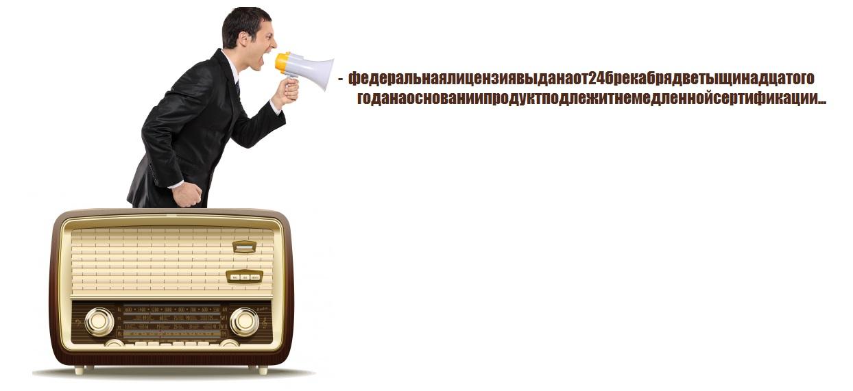 Как подать рекламу на радио если нет лицензии можно ли рекламировать алкоголь в украине