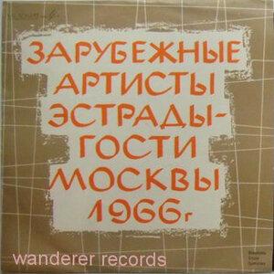 Зарубежные артисты эстрады - гости Москвы 1966 г. (1967) [Д 19339-40]