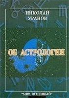 Книга Об астрологии