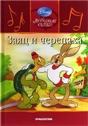 Аудиокнига Любимые сказки Walt Disney. Выпуск № 31. Заяц и черепаха