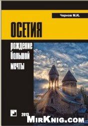 Книга Осетия. Рождение большой мечты