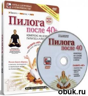 Книга Пилога. После 40+ (2013) DVDRip