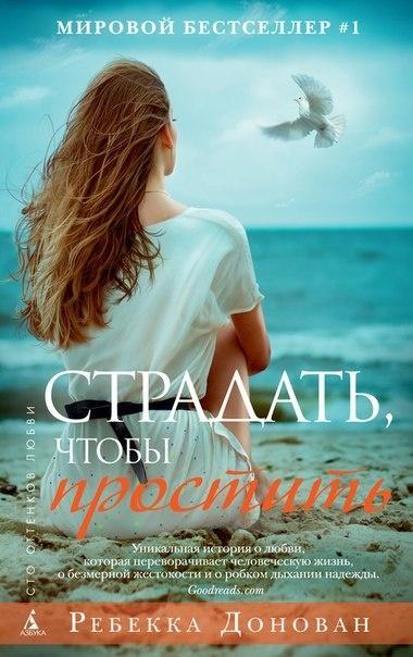 Книга Ребекка Донован Страдать, чтобы простить