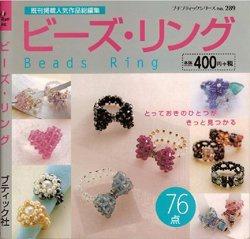 Книга Petit boutique series № 289 - Beads ring