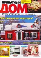 Журнал Книга Приватный дом № 2 2014