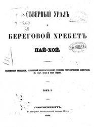 Книга Северный Урал и береговой хребет Пай-Хой. Том 1