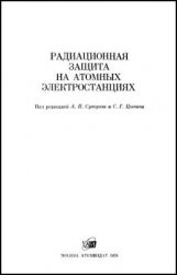 Книга Радиационная защита на атомных электростанциях