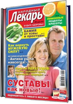 Книга Народный лекарь №8 (апрель 2012)