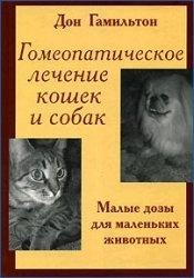 Книга Гомеопатическое лечение кошек и собак