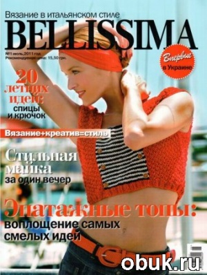 Журнал Bellissima №1 (июль 2011)