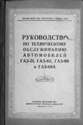 Книга Руководство по техническому обслуживанию автомобилей ГАЗ-51, ГАЗ-63, ГАЗ-69 и ГАЗ-69А