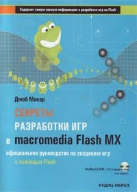 ������� ���������� ��� � Macromedia Flash MX + CD