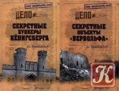 Книга Гриф секретности снят /11 книг