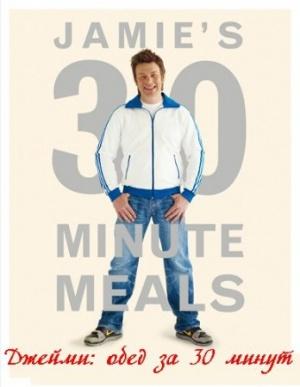 Книга Джейми Оливер: Обед за 30 минут (Обучающее видео)