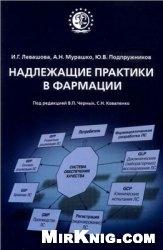 Книга Надлежащие практики в фармации