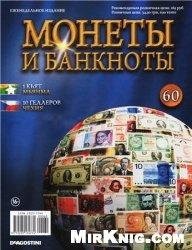 Журнал Монеты и Банкноты №-60