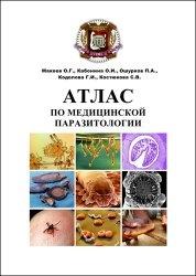 Книга Атлас по медицинской паразитологии