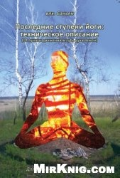 Книга Последние ступени йоги. Техническое описание