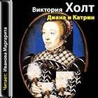 Книга Диана и Катрин. Трилогия о Екатерине Медичи (аудиокнига mp3)