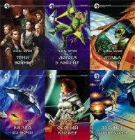 """Книга """"Тени войны"""" в 20 томах fb2+djvu 91,9Мб"""